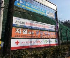 현수막 지정게시대-2014적십자회비